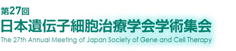 The 27th Annual Meeting of Japan Society of Gene and Cell Therapy (JSGCT2021)